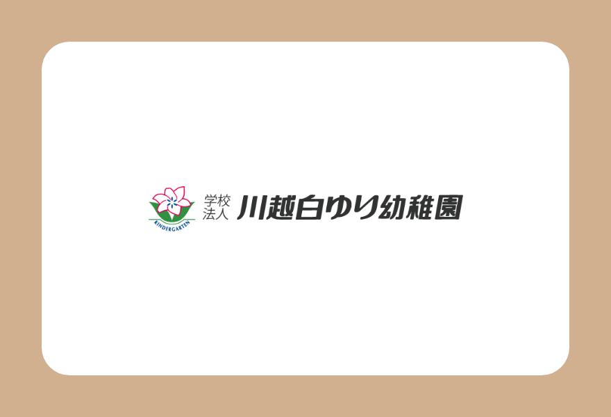 川越白ゆり幼稚園